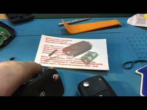 Ремонт ключей замена корпуса ключа Фольксваген кади