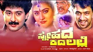 getlinkyoutube.com-Snehada Kadalalli 1992 | Feat.Arjun Sarja, Malashree | Full Kannada Movie