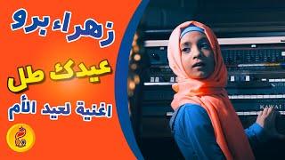 getlinkyoutube.com-عيدِك طل   محمد فاضل وزهراء برو
