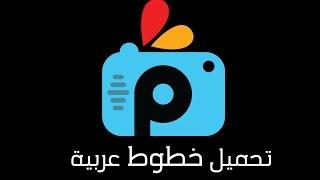 getlinkyoutube.com-تحميل خطوط عربية لبرنامج PicsArt مجانا