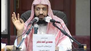 getlinkyoutube.com-شرح تهذيب الآجرومية الدرس (1) للشيخ محمد باجابر