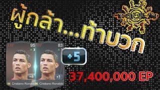 getlinkyoutube.com-FIFA Online 3 : ผู้กล้า...ท้าบวก Ep 12.5 | C. Ronaldo 06 + 5 By IOSN