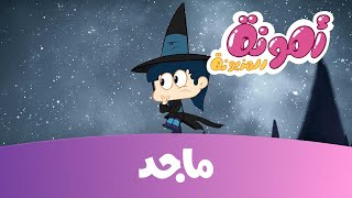 أمونة - حلقة الغابة الصفراء ج 2 - قناة ماجد Majid Kids TV