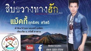 getlinkyoutube.com-สิบ่ขวางทางฮัก - แม็คกี้ ฤทธิศร สวัสดี 【OFFICIAL Audio】