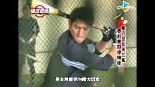 getlinkyoutube.com-20150118棒球週報【Lamigo春訓】