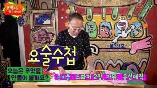 getlinkyoutube.com-'종이접기 아저씨' 김영만과 함께하는 '코딱지도 할 수 있어요!' 캠페인 3
