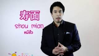 getlinkyoutube.com-เรียนภาษาจีน - ครูพี่ป๊อป - คำศัพท์ภาษาจีนน่ารู้ - 28/03/2014