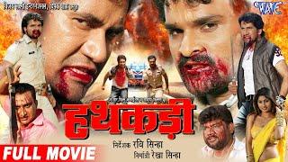 Hathkadi - हथकड़ी - Dinesh Lal Yadav - Latest Bhojpuri Full Movie / Film | Khesari Lal Yadav