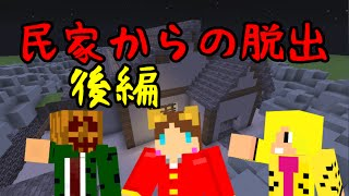 getlinkyoutube.com-【Minecraft】民家から脱出せよ!後編!【配布ワールドコラボ実況】