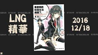 getlinkyoutube.com-LNG精華 古人也想寫輕小說 2016/12/18