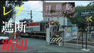getlinkyoutube.com-【踏切】レア遮断踏切 横田基地貨物線 拝島駅前