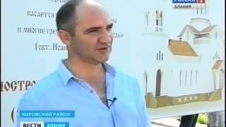 getlinkyoutube.com-В селении Эльхотово в Северной Осетии прошло первое богослужение