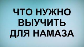 getlinkyoutube.com-Что нужно выучить для Намаза / Коба Батуми