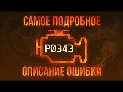 Код ошибки P0343, диагностика и ремонт автомобиля