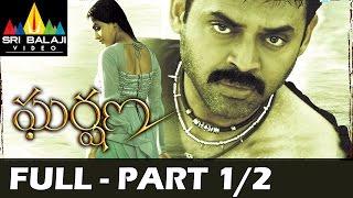 Gharshana Telugu Full Movie Part 1/2 | Venkatesh, Asin, Gautham Menon | Sri Balaji Video