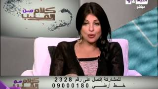 getlinkyoutube.com-كلام من القلب - التخلص من دهون البطن بعد الولادة القيصرية - د. سمر العمريطي - Kalam men El qaleb