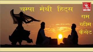 Champa Methi Hits | चम्पा मेथी हिट्स | Pramod Audio Lab | कांच का बंगला | RRC Rajasthani | लोकगीत