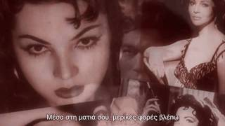 getlinkyoutube.com-Sara Montiel - AMADO MIO (Greek Subtitles) 1989