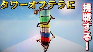 getlinkyoutube.com-【マインクラフト】タワーオブテラアスレをクリアする!!