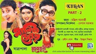getlinkyoutube.com-Bangla Natok   Manik Jor Vol II   Jatra 2014