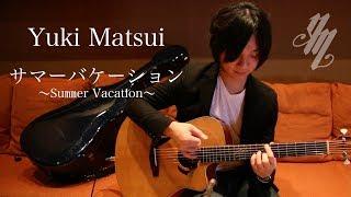 getlinkyoutube.com-サマーバケーション (acoustic guitar solo)/Yuki Matsui