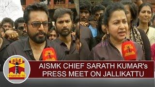 getlinkyoutube.com-AISMK Chief Sarath Kumar's press meet on Jallikattu Issue | Thanthi TV