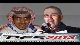 getlinkyoutube.com-إضافة التعليق العربي للعبة pes 2013 بصوت عصام الشوالي والحربي