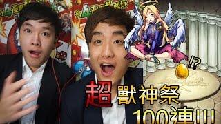 getlinkyoutube.com-【怪物彈珠Monster strike】超獸神祭 100連!!  路西法狙擊(feat. Eric,Jaga)