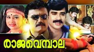 Malayalam-Full-Movie-Raajavembaala-FtRatheesh-Anuradha-Kalaranjini-Movies-HD width=