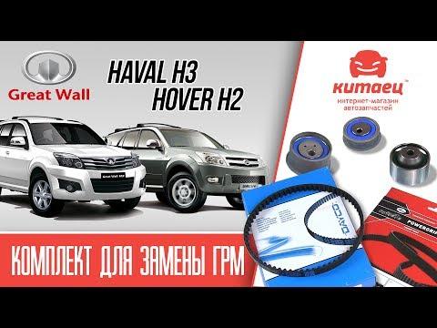 Great wall Haval H3, Hover H2 - комплект замены ГРМ
