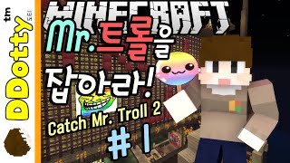 정신나간 퀄리티!? [Mr.트롤을 잡아라: 어드벤쳐 #1편] 마인크래프트 Minecraft - Catch Mr.Troll 2 - [도티]