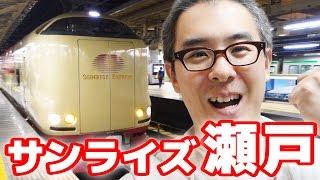 【寝台列車 サンライズ瀬戸の旅 #1】瀬戸弘司、ついにサンライズ瀬戸に乗る。