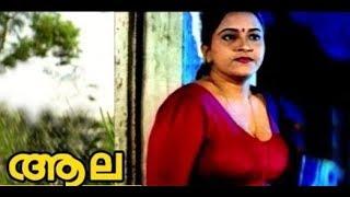Aala Malayalam Full Movie   Mallu Movies   Malayalam Movies 2017   New Mallu Aunty 2017