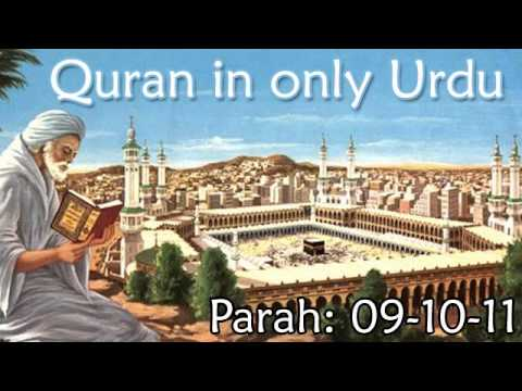 Quran in Only Urdu   PARAH  09 10 11   Audio Recitation in Urdu   Quran Tilawat