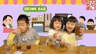 粉ジュースでドリンクバーごっこ Kids Play Soda Fountain