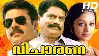 Malayalam Full Movie | Vicharana | Super Hit Movie | Ft. Mammootty,  Shobana, Jagathi Sreekumar
