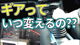 getlinkyoutube.com-【路上教習】ギアはいつ変えるの?変速するタイミングを速度から掴む。【MT車の運転】マニュアル車