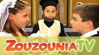 getlinkyoutube.com-Ζουζούνια - Ο Χαραλάμπης (Official)