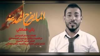 getlinkyoutube.com-زكـي المالكي // الما يفرح لمهدينـة // 2016 تخبللللللللل تمووووت