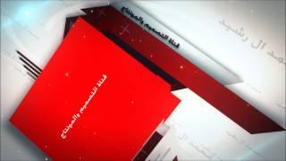getlinkyoutube.com-Adobe After Effects 2012مشاريع الافتر فكت وقوالب جديده