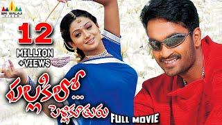 Pallakilo Pellikuthuru Full Movie | Gowtam, Rathi | Sri Balaji Video