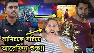 হল মালিকও অবাক! আমেরিকায় আমির খানের ছবি সরিয়ে ঢাকা অ্যাটাক! | Aamir Khan Arefin Shuvo Latest News