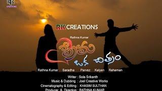 getlinkyoutube.com-Prema Oka Chitram Short Film || LOVE AND COMEDY || By Rathna Kumar S