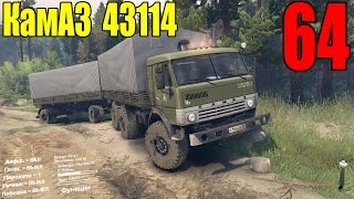 getlinkyoutube.com-Моды для Spintires 2015 - КамАЗ 43114 #64