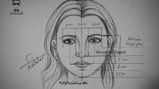 getlinkyoutube.com-نسب الوجه تعلم رسم الوجه خطوة بخطوة للمبتدئين