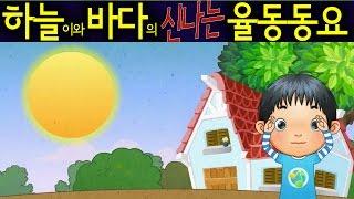 getlinkyoutube.com-둥근해가 떴습니다 (The Sun is Rising) - 하늘이와 바다의 신나는 율동 동요  Korean Children Song