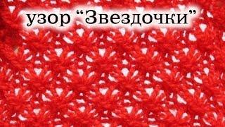 """getlinkyoutube.com-Вяжем спицами узор """"Звездочки"""""""