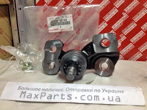 4333059145; Опора шаровая правая переднего кулака Lexus LS 460/460L/600H/600HL