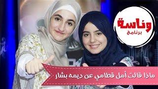 getlinkyoutube.com-ماذا قالت امل قطامي عن ديمه بشار برنامج وناسه | قناة كراميش الفضائية Karameesh Tv