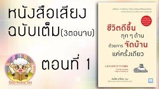 getlinkyoutube.com-หนังสือเสียง  ชีวิตดีขึ้นทุกๆด้าน ด้วยการจัดบ้านแค่ครั้งเดียว Ep.1-3